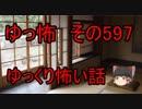 【ゆっ怖】ゆっくり怖い話・その597【怪談】