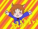 【APヘタリア人力ボカロ】ネコミミ☆フルバースト!【いたろいど】