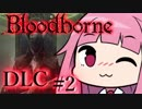 【VOICEROID実況】#2 Bloodborne遊んでみたよ!!-DLC編-