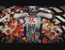 ◆乙女解剖/枯葉【カラッと歌ってみた】