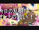 【大乱闘スマッシュブラザーズSPECIAL】 オンライン対戦 本日の乱闘はオンナの戦い勃発!?2