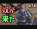 【Kenshi】UCからの最後の刺客-最強の剣士を目指して#74【実況】