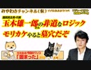 JKの病も党利党略ってか?玉木雄一郎さんモリカケやると墓穴だぞ|みやわきチャンネル(仮)#365