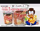 第97位:【ピザポテト味ヌードル】おきらく女だらりん実況【食べてみました!】 thumbnail