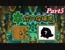 【ゆっくり実況】ポケダン 空の探検隊を遊び尽くす(全ダンジョン全ポケモン)Part5