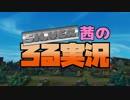 【LOL】シルバー茜のろる実況part14【カイサ】