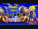 【DQ3】 初めての冒険の書 part38