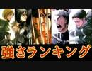 【パラディ島編】進撃の巨人強さランキングTOP10
