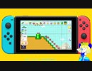 スーパーマリオメーカー2 Nintendo Direct 2019.2.14の内容をゆっくり解説