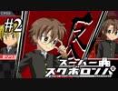 【非公式二次創作】スーパースクボロンパ Chapter2【ダンガンロンパ×スクボ】