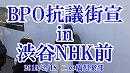 【2019年2月18日】BPO抗議街宣in渋谷NHK前【二の橋倶楽部】