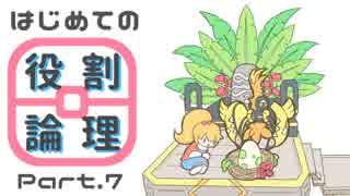 【ポケモンUSM】はじめての役割論理Part.7