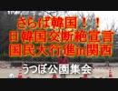 日韓国交断絶宣言国民大行進in関西うつぼ公園集会