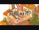 【ZOLA PROJECT YUU】変梃の市~へんてこのまち~【カバー】