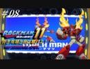 【ロックマン11】 青き英雄と共に駆けよ!! #08 【ゆっくり実況】