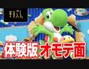 【実況】ヨッシークラフトワールド オモテ面【体験版】