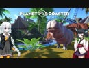 【Planet Coaster】きりたんとあかりの遊園地建設記part14【VOICEROID実況】