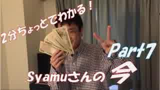 【大物】2分ちょいでわかるSyamuの今 part7【Youtuber】