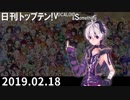 日刊トップテン!VOCALOID&something【日刊ぼかさん2019.02.18】
