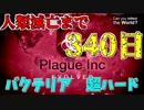 【Plague Inc】超ハード340日で世界を滅ぼすニコニコ菌(バクテリア)#2
