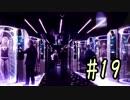 #19【ハラショー44】Detroit: Become Human実況プレイ【エデンクラブ】