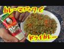 第10位:【調味料研究所】カレーマジック thumbnail
