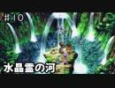 テイルズオブエターニア【初見実況】#10 水晶霊の河