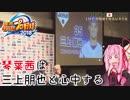 【パワプロ2018】琴葉茜は三上朋也と心中する Part10