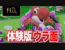 【実況】ヨッシークラフトワールド ウラ面【体験版】