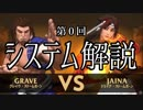 【Fantasy Strike】ファンタジックにストライクな研究実況 ~第0回 システム解説~