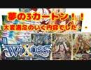 【WIXOSS】夢の3カートン開封!!