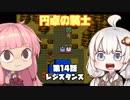 【円卓の騎士】第14話 レジスタンス【VOICEROID実況プレイ】