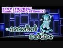 【ニコカラ】ヒビカセ STRremix【off vocal】+3