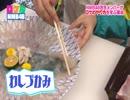 「ロケ方NMB」#15