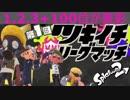 X底辺と仲間たちの第1回ツキイチ・リーグマッチ