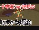 第9位:【十字軍vsサラディン】ヒッティーンの戦い thumbnail