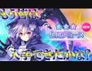 【実況】開幕!!紫炎のメガミラクル―『メガミラクルフォース』 Ep.6