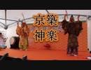 北九州マラソン2019に捧げる京築神楽!!豊前神楽(福岡県苅田町)!!