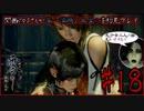[ホラゲー実況]関西のおじさんが零~濡鴉の巫女~を初見プレイ#18