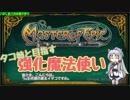 【MoE】タコ姉と目指す強化魔法使い【part3】
