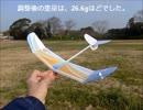 Iで。紙飛行機動画。2月17&18日 新型 W400ハンド等々!?