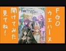 """【FGO 】『 Fate Grand Order ウエハース6』""""帰ってきた!およそ""""1分で""""新SHOW""""品! 第136回 2月19日(火曜日)"""