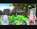 【Splatoon2】元BB勢の琴葉姉妹によるガチマPart4【VOICEROID実況】