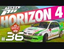 【XB1X】FORZA HORIZON 4 ULTIMATE 実況プレイ 36
