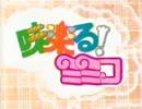 【堰代ミコ/ハニスト】味楽る!ミミコ