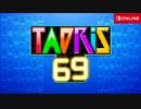 第6位:タドリス69.tetris99 thumbnail