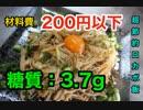 【ロカボ飯】1型糖尿病患者が作る「もやしとえのきのピリ辛炒め」
