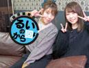 【ゲスト : 西村ケリー】声優 田辺留依の「るいのから回り」 #14