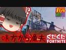 【フォートナイト】【ゆっくり実況】クソエイム(クソ霊夢)とゆかいな仲間達の雑談フォートナイト part64【Fortnite】【SEASON7】