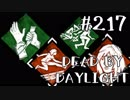 【実況プレイ】いくら衣装が赤くても見えない場所あるよね【DbD】【生存者】#217